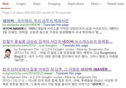 구글에서 '네이버'로 검색하면, 네이버 관련 글 두 개가 두 번째 페이지에 뜬다'
