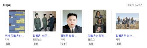 네이버에서 '김정은'으로 검색 결과.
