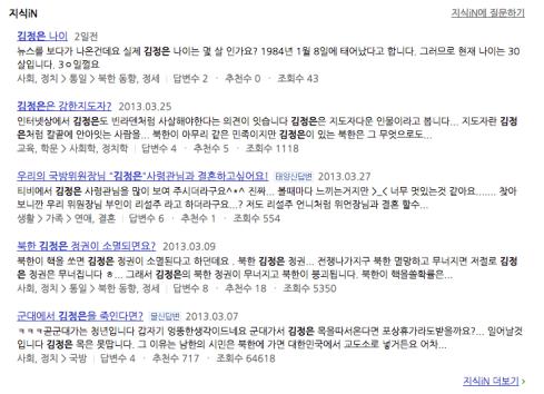 '김정은' 검색 결과: 지식인 섹션