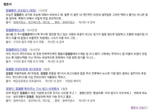 '김정은' 검색 결과: 웹 문서